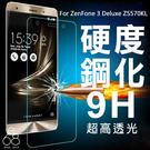 E68精品館 9H 鋼化玻璃 貼 ZenFone 3 Deluxe 保護貼 玻璃膜 鋼化 膜 9H 鋼化貼 螢幕保護貼 ZS570KL