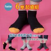 Footer T115 L號(厚襪) 低調主義輕壓力襪 6雙超值組;除臭襪;蝴蝶魚戶外