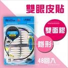 逸品-雙面膠眼線貼(48回入/半月型)B304[48640]