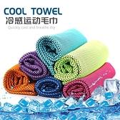 冷感運動毛巾吸汗速乾降溫冰巾魔幻冰涼巾健身跑步冰毛巾【樂淘淘】