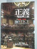 【書寶二手書T1/勵志_LNU】正義-一場思辨之旅_樂為良, 邁可‧桑德爾
