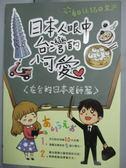 【書寶二手書T8/旅遊_LNG】日本人眼中臺灣的小可愛. 在臺的日本老師篇_德川文化編輯小組作