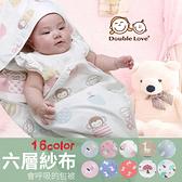 DL冬季嬰兒包巾 六層紗布包巾(附束帶) 新生兒 加大型抱被  浴巾 保暖被子 寶寶被毯 【JA0065】