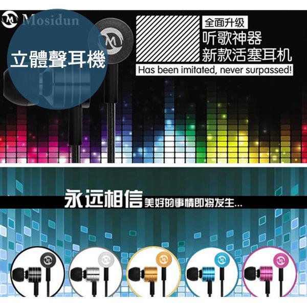 MSD-M12 入耳式 耳機 活塞 線控 耳塞式 麥克風 金屬質感 紅米NOTE APPLE LG 三星 HTC SONY