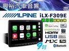【ALPINE】iLX-F309E 9吋...