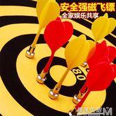 飛鏢盤套裝 磁性飛鏢兩面大號飛鏢靶安全吸鐵石磁鐵飛標隆峰健身  igo 遇見生活