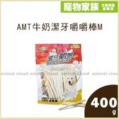 寵物家族- AMT牛奶潔牙嚼嚼棒 400g(M)