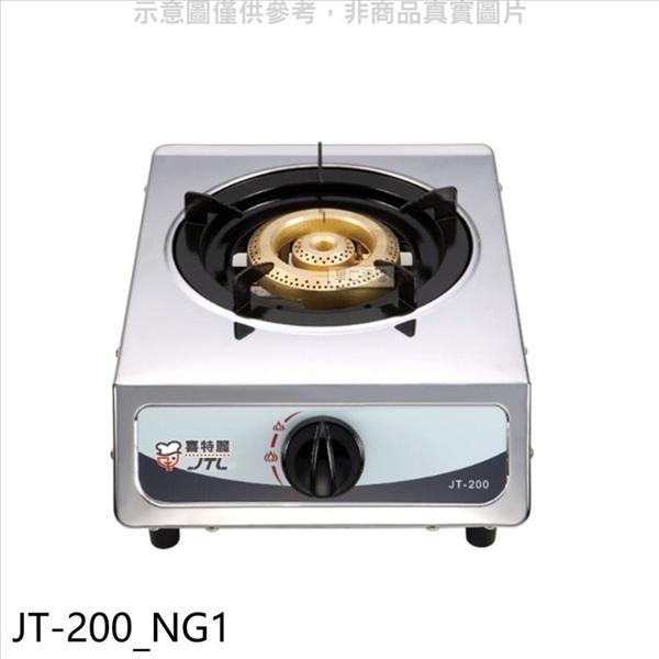 喜特麗【JT-200_NG1】單口台爐(JT-200與同款)瓦斯爐天然氣_不含安裝