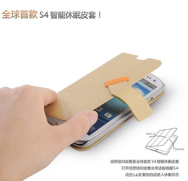 【倍思Baseus】信仰皮套 Samsung i9500 Galaxy S4 信仰系列 左右開支架皮套
