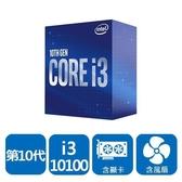 【綠蔭-免運】INTEL 盒裝Core i3-10100