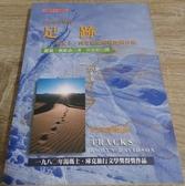 (二手書)2500公里的足跡──一個女子、四隻駱駝橫越澳洲沙漠