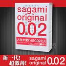 【DDBS】網路熱銷 sagami 相模元祖 002超激薄衛生套 保險套 3片裝 送 隨機潤滑液1包