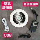 小米 簡易型空氣清淨機+USB+直流調速線 過濾PM2.5 除甲醛 除霧霾 (保固9個月) 【KH120-1】雙兒網