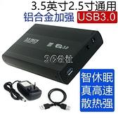 3.5寸金屬移動硬盤盒子USB臺式電腦串口外置接保護盒高速支持手機