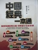 【書寶二手書T4/進修考試_HDE】中國經典一本通_岡本光男
