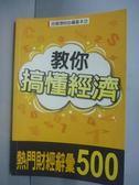 【書寶二手書T2/投資_HPV】教你搞懂經濟-熱門財經詞彙500則_經濟日報採訪中心