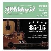 D'Addario EZ920民謠吉他弦(12-54)【DAddario/進口弦/EZ-920】