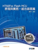 HT66Fxx Flash MCU原理與實務:組合語言篇