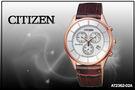 【時間道】 [CITIZEN。星辰]光動能紳士古典三眼計時腕錶 / 玫金咖皮 (AT2362-02A)免運費