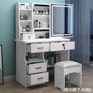 梳妝台臥室化妝台簡約現代化妝桌小戶型網紅化妝櫃80cm收納櫃一體 『東京衣社』