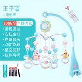 新生嬰兒玩具3-6-12個月音樂床鈴旋轉寶寶益智床頭搖鈴掛件0-1歲4 任選1件享8折