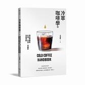 冷萃咖啡學(用時間換取水滴冰滴冰釀的甘醇風味)
