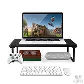 筆記本電腦支架桌面屏幕增高托架臺式頸椎收納置物架【極簡生活】