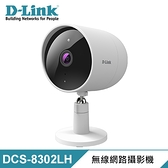 【D-Link 友訊】DCS-8302LH Full HD 超廣角無線網路攝影機 [不能視訊會議用]