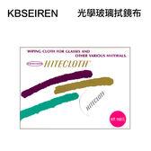 郵寄免運費$150 3C LiFe 日本 KBSEIREN 高級拭鏡布 鏡頭布 清潔布 (原 佳麗寶 Kanebo Hitecloth)