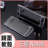 三星 Note8 鏡面 電鍍 軟殼 保護殼 手機殼 手機軟殼 自拍殼