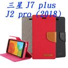88柑仔店~韓國GOOSPERY CANVAS牛仔帆三星J7 plus手機殼J2 pro (2018)插卡支架保護皮套