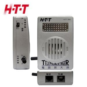 HTT 鈴聲放大器 HTT-990