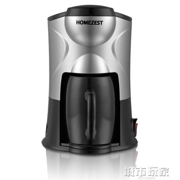 咖啡機 小型煮咖啡機 家用迷你美式滴漏式 泡茶過濾式單杯 igo 城市玩家