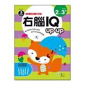 右腦Iq up up(2-3歲)