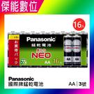 Panasonic 國際牌 錳乾電池 (3號16入) AA 3號電池 碳鋅電池 乾電池