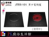 ❤PK廚浴生活館 ❤高雄喜特麗電陶爐 JTEG-101 / JTEG101  單口電陶爐 德國EGO陶瓷爐心 微晶玻璃面板