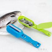 殺魚器殺魚二合一魚鱗刨帶蓋刮魚鱗器 2個裝  完美情人精品館