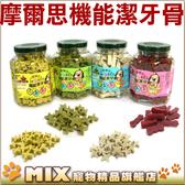 ◆MIX米克斯◆摩爾思MORES機能潔牙骨罐裝【共4種口味可選】