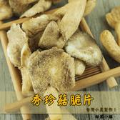 秀珍菇脆片 (200g/家庭包) 甜園