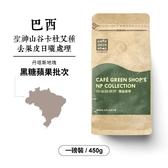 巴西聖神山谷丹塔斯地塊卡杜艾種去果皮日曬咖啡豆-黑糖蘋果(一磅)|咖啡綠商號