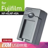 Kamera Fujifilm NP-45 USB 隨身充電器 EXM JZ300 JZ305 JZ500 JZ505 T300 T200 L50 L30 NP45 NP-45A NP45A NP45S(EXM-024)