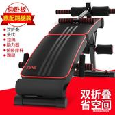 可折疊仰臥板仰健身器材家用多功能練腹肌 YX4455『miss洛羽』TW
