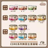WELLNESS寵物健康[CORE無穀主食貓罐,12種口味,156g,美國製](單罐)