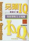 二手書博民逛書店 《另類IQ-保險理賠生活檔(一)》 R2Y ISBN:9578910215│陸沿庄