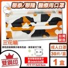 聚泰 聚隆 雙鋼印 成人醫療口罩 (三花貓) 30入/盒 (台灣製造 CNS14774) 專品藥局【2017922】