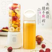 榨汁機家用迷你學生小型全自動多功能電動水果榨汁杯便攜充電式 LR3580【VIKI菈菈】TW