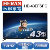 HERAN禾聯 43型 智慧連網液晶顯示器+視訊盒 HD-43EFSPG 買就送基本安裝