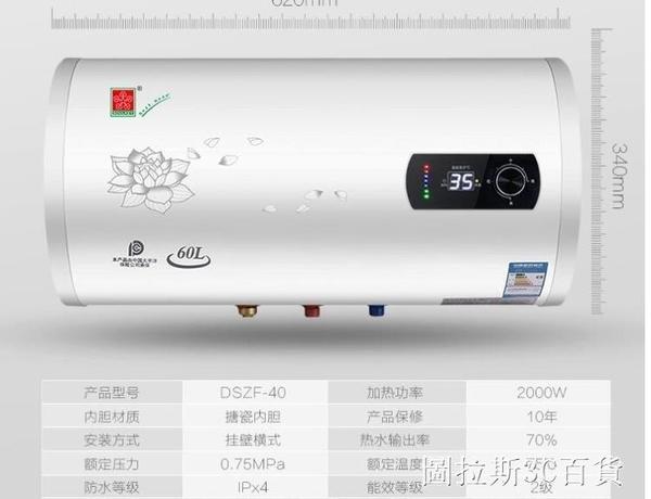 加強安全版熱水器 電 家用儲水式智慧變頻速熱洗澡淋浴40升/50L/60L/80L100LQM   圖拉斯3C百貨