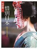 (二手書)惜別日本:父母子的日本全火車旅行