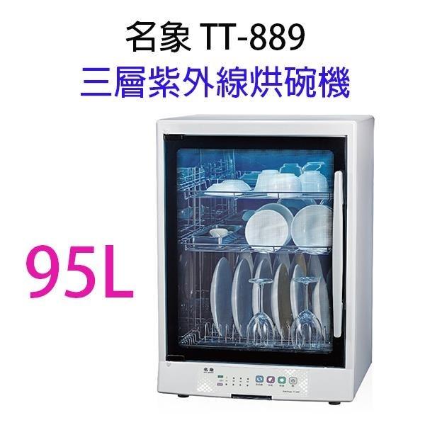 【南紡購物中心】名象 TT-889 三層紫外線 95L 烘碗機